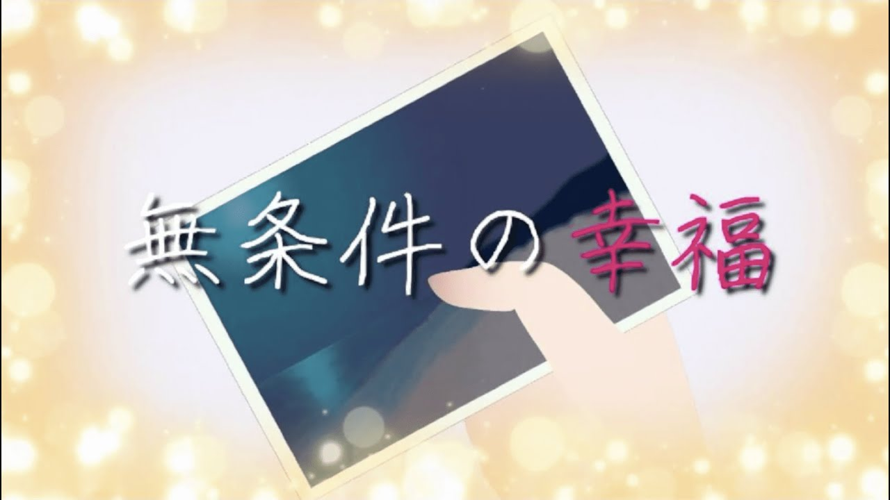 今週の活動報告〜無条件の幸福〜