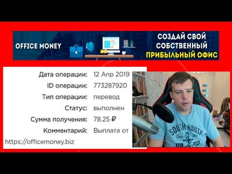 💰Office Money вывод денег с игры 78 рублей на Payeer | игра с выводом денег без баллов