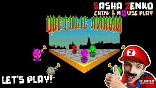 Retro-Games: Color Lines (Chin & Mouse Only)