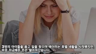 노숙자인 엄마는 도움을 요청하기 위해 친구에게 메시지를 보냈다.9일 후, 엄마에게 믿을 수 없는 일이 일어난다/Ranking World