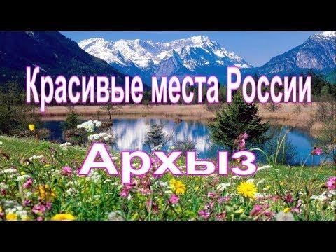Красивые места России.  Архыз.