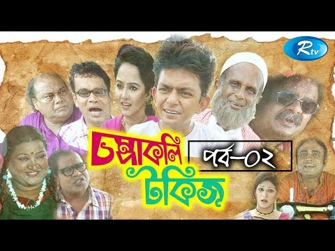 Chompakoli Talkies | Ep-02 | Bangla Serial Drama | Rtv