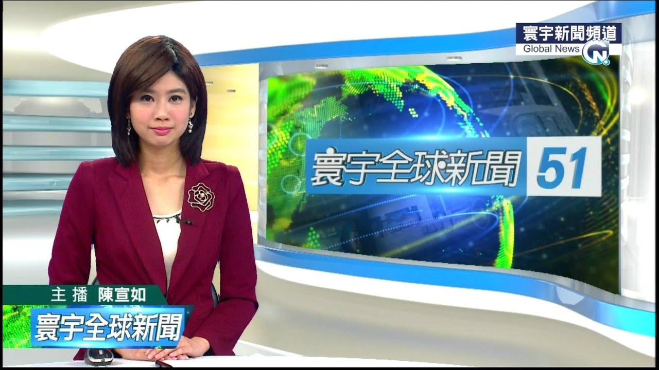 20151001 寰宇新聞臺 2000寰宇全球新聞 陳宣如 - YouTube