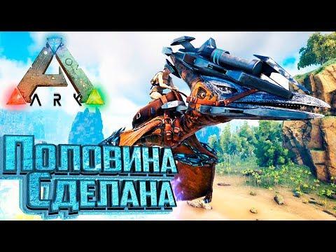 С Нуля до Prome ПТЕРА - ARK Survival PROMETHEUS #1
