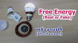 พิสูจน์พลังงานแม่เหล็ก จริงหรือหลอก (Free Engery  fake or real)