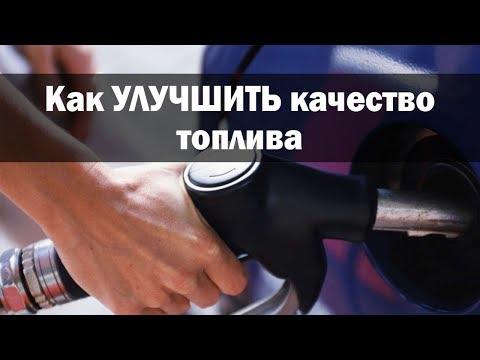 Как улучшить качество топлива ► Карландия