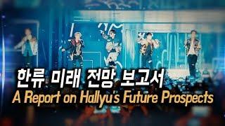 한류 미래 전망 보고서 A Report on Hallyu's Future Prospects
