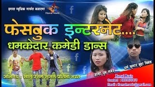 New superhit Comedy Dance| 2074 / 2017 |Facebook Internet by dharma kumar buda