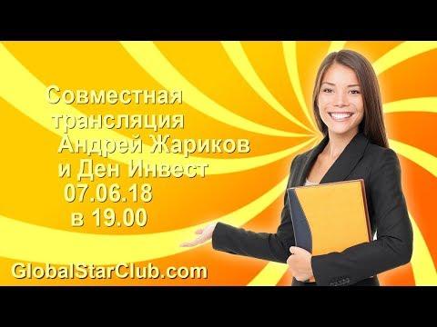 Совместная трансляция - Андрей Жариков и Дэн Инвест 07.06.18