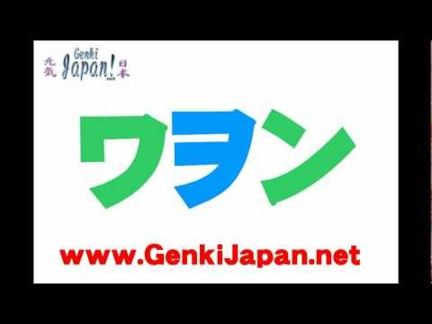 Learn Japanese: Katakana Symbols GenkiJapan.net