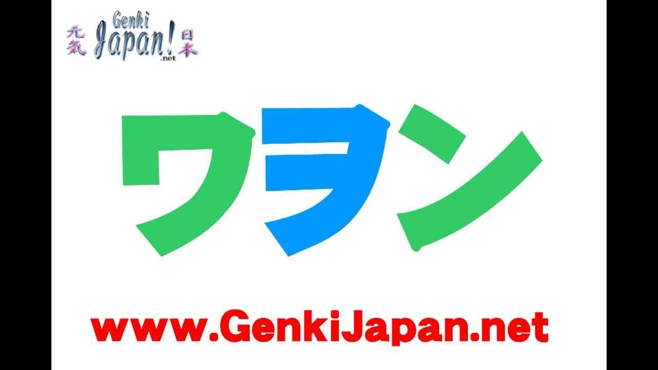 Learn Japanese Katakana Symbols Genkijapan Youtube
