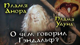 Пламя Анора и пламя Удуна - о чем Гэндальф говорил балрогу? | Лор Средиземья