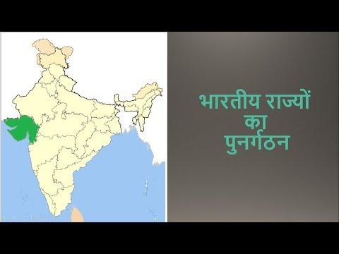 Reorganization of Indian states (भारतीय राज्यों का पुनर्गठन)
