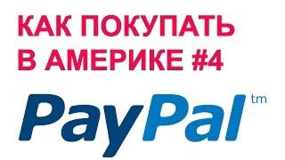 Как покупать в Америке #4.  PayPal.(, 2015-04-02T14:40:15.000Z)