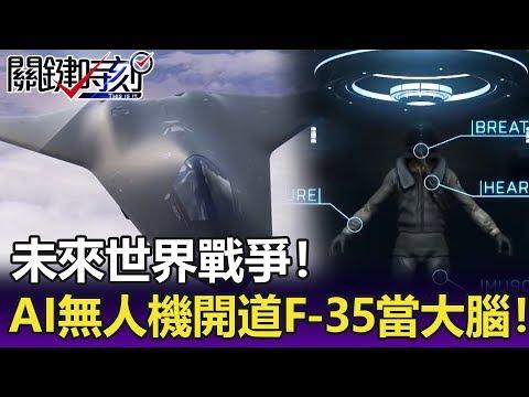 未來世界戰爭!AI無人機群開道F-35當「大腦」…先打瞎敵人雙眼!?-關鍵精華