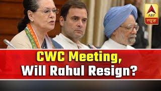 CWC meeting today, Will Rahul Gandhi resign? | ABP News