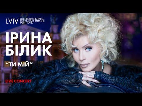 Ірина Білик - Ти мій