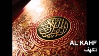 Surat Al Kahf (The Cave - La Cave - الكهف) / Abdelbasset Abdessamad