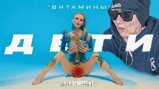 Реакция Лёли - ДЕТИ RAVE - ВИТАМИНЫ | Премьера клипа 2020