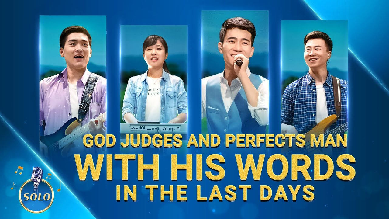 """""""God Judges and Perfects Man With His Words in the Last Days""""   2020 Chinese Gospel Song"""