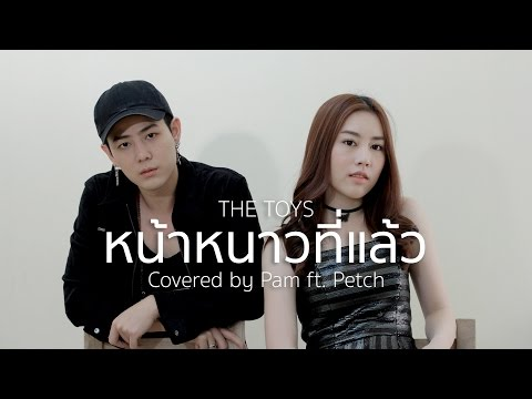 Thumbnail: หน้าหนาวที่แล้ว - The Toys (Cover by Pam GAIA ft.