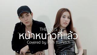 หน้าหนาวที่แล้ว - The Toys (Cover by Pam GAIA ft. Petch)