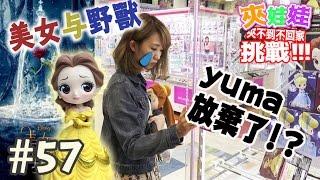 夾娃娃夾到YUMA崩潰?大家要小心這種台。美女與野獸的貝兒!【火曜夾娃娃】 #57 thumbnail