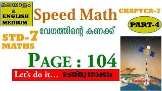 class 7 maths chapter 7 speed math page 104|std7maths page104vegathinte kanakk page104|kite victers