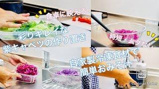 【料理動画】彩りきれいな紫キャベツの作り置き&冷凍で時短!  いつもやってる楽チンおみそ汁作り。