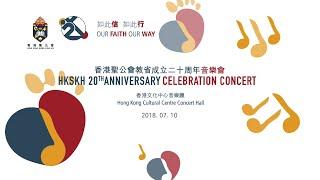 Publication Date: 2020-03-23 | Video Title: 2018.07.10 香港聖公會教省成立二十周年音樂會