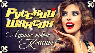 РУССКИЙ ШАНСОН. Лучшие Новые Видео Клипы. Весна 2020. Full HD - 4K Music Video.