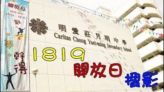 Publication Date: 2018-12-11 | Video Title: 1819 明愛莊月明中學 - 開放日搜影