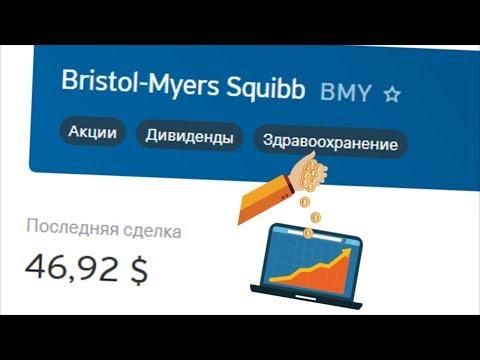 Bristol-Myers Squibb (BMY) - дивидендная акция с перспективой роста!