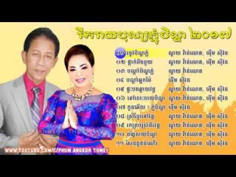 ចម្រៀង ភ្ជុំបិណ្ឌ -Phum ben song by Noy vennet and Hum sivon