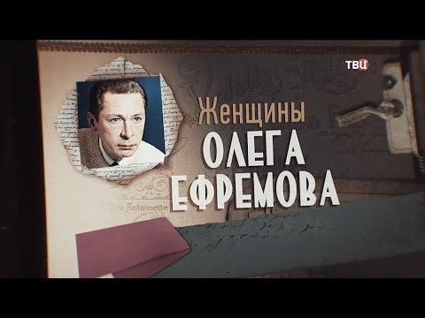 Женщины Олега Ефремова