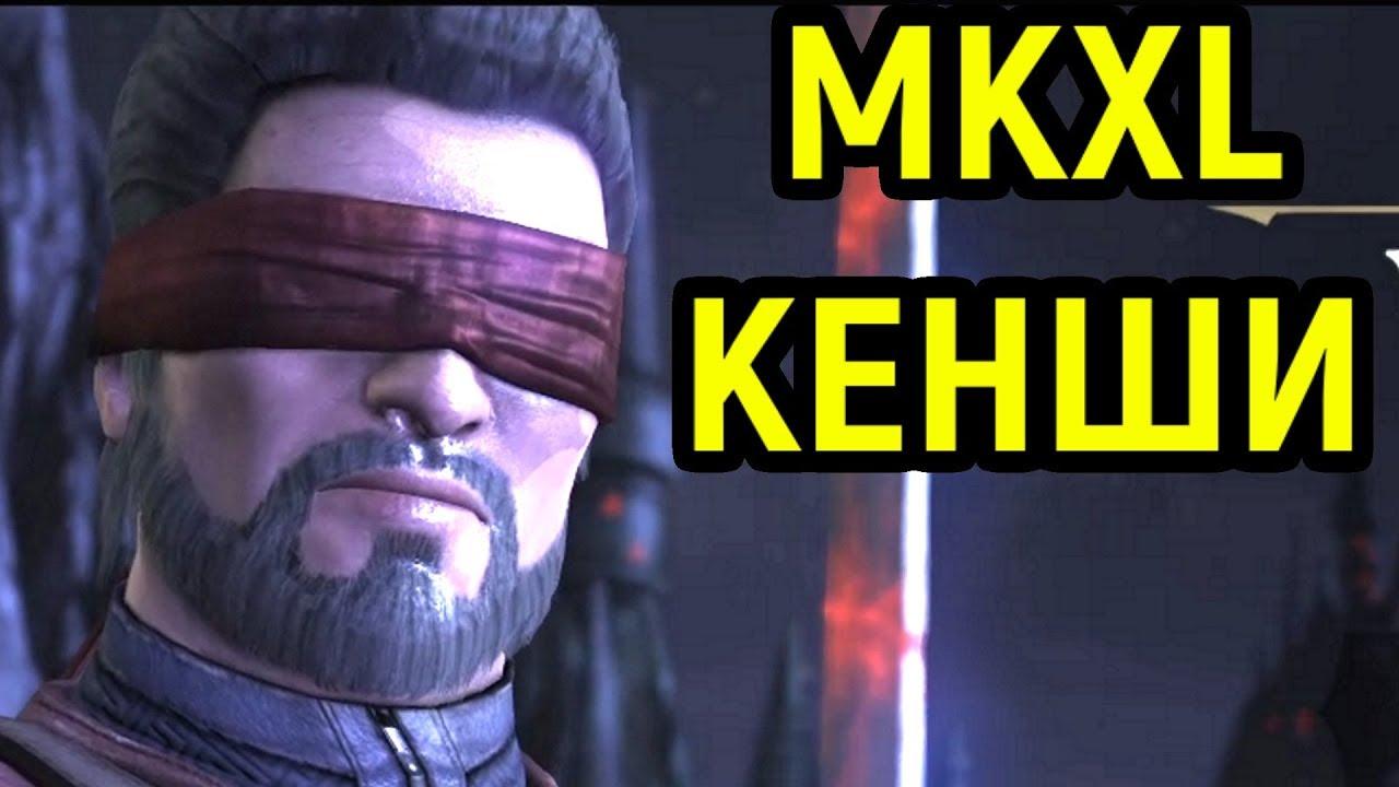 Играем за Кенши в Мортал Комбат Х / Mortal Kombat XL - YouTube