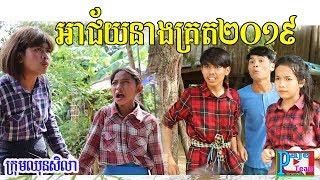 អាជ័យនាងគ្រត ២០១៩ ពីមីហ្គូរ៉េង(Mi goreng) , New comedy clip from Paje team