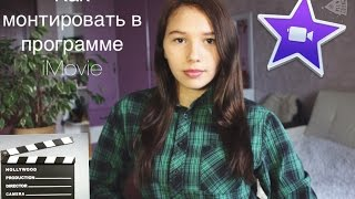 Как монтировать в iMovie||видео урок(Мои социальные страницы YouTube:https://www.youtube.com/channel/UCfqE9897THDOSlxS3PLO-jA VK:http://vk.com/id266410015 Instagram: ..., 2015-12-17T10:00:00.000Z)