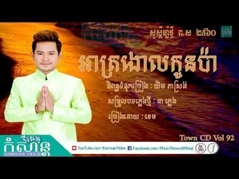 Full Song អាត្រងោលកូនប៉ា - ខេម - A Tro Ngol Kon Pa - Khem - Town CD VOl 92