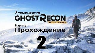 Tom Clancy's Ghost Recon Wildlands - Прохождение 2