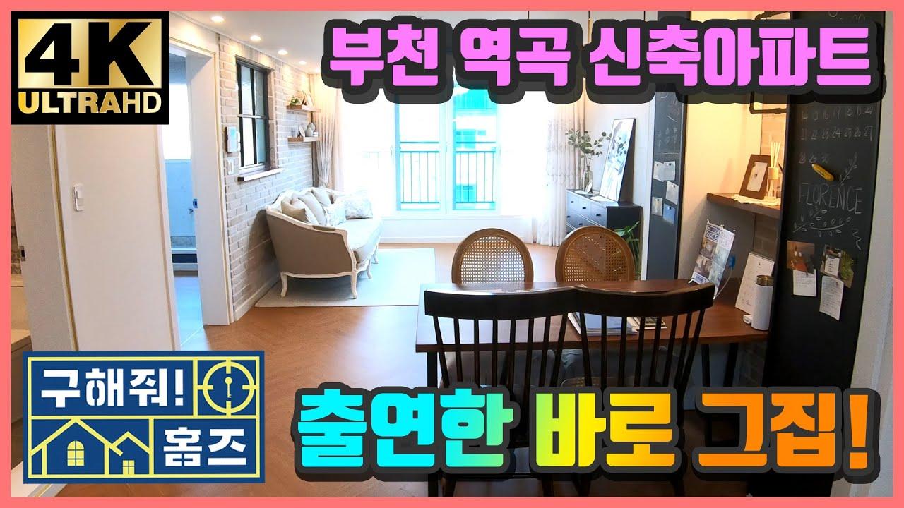 [4K]구해줘홈즈 출연한 집 부천 역곡동 신축아파트 플로렌스 유럽풍인테리어 KOREA APARTMENT, VILLA, MANSION, HOUSE TOUR