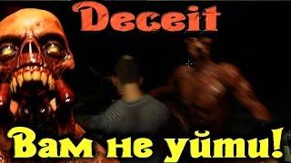 Deceit - ВАМПИРЫ одиночки