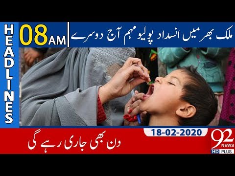 News Headlines | 08:00 AM | 18 February 2020 | 92NewsHD