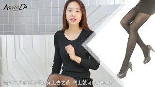 日本 ArgentDa  魅力空姐魔塑褲襪  (塑腿襪)