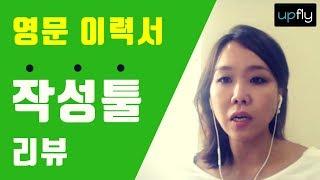 국내외 영문 이력서 작성툴 TOP 3 비교 분석
