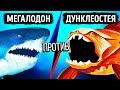 Что, если бы мегалодон встретил рыбу с самым сильным укусом