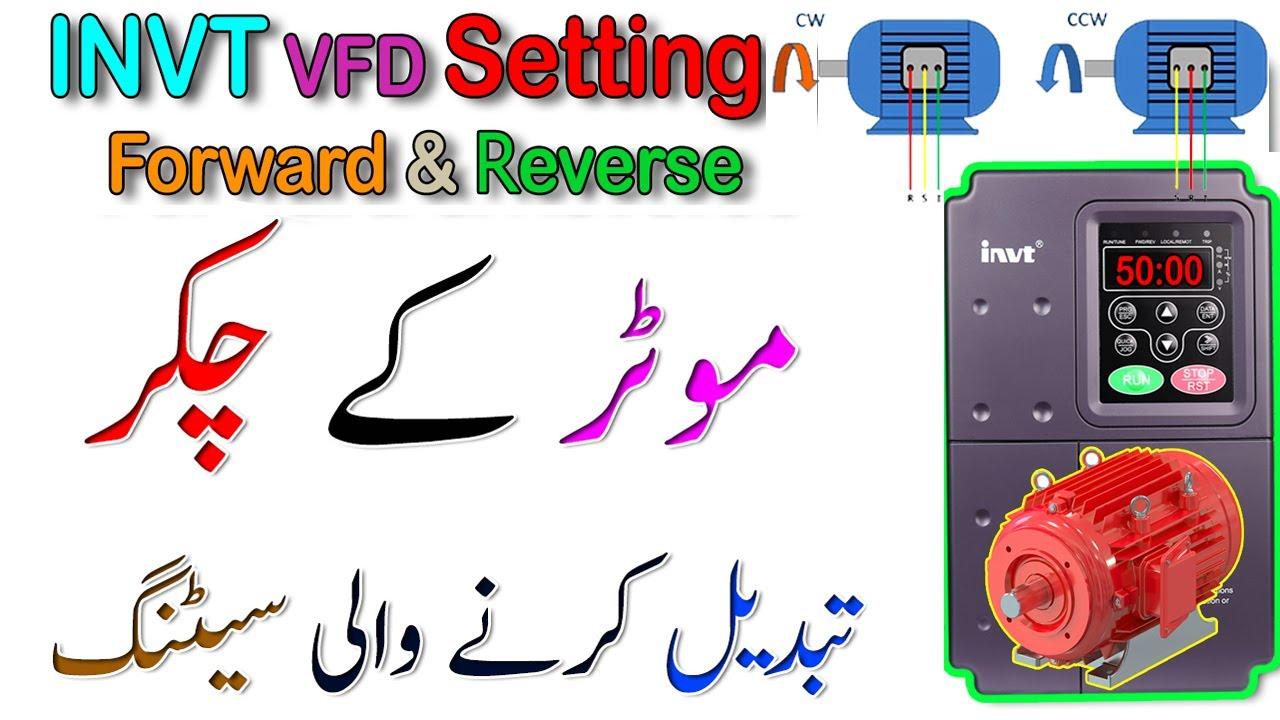 How to change 3 Phase motor Direction with INVT VFD Setting . موٹر کے چکر تبدیل کرنے کا طریقہ