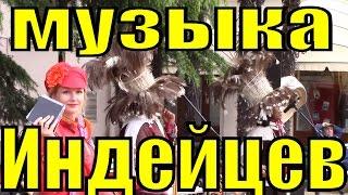 Поют ИНДЕЙЦЫ ЭКВАТОРА песня Blanca Palomita Этнические песни музыка Индейцев