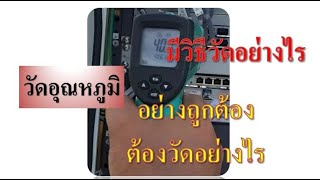ซีช่องช่าง EP. 17 วิธีวัดอุณหภูมิตู้อุปกรณ์
