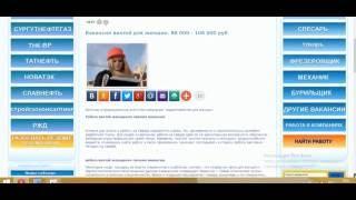 видео Работа вахтовым методом для женщин